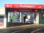 Bentley Ave Pharmacy Glenfield